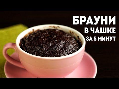 Как приготовить БРАУНИ в микроволновке за 5 минут! (Homemade Brownie) - YouTube