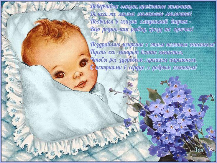 открытка с рождением внука бабушке и дедушке: 16 тыс ...