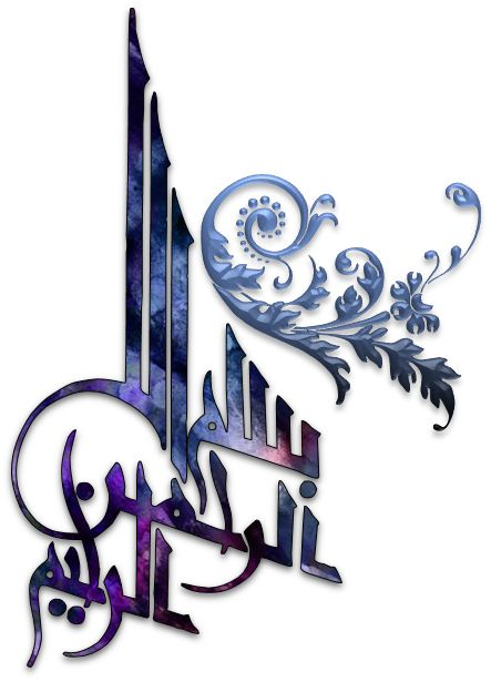 Bbismillah – Islamic Graphics