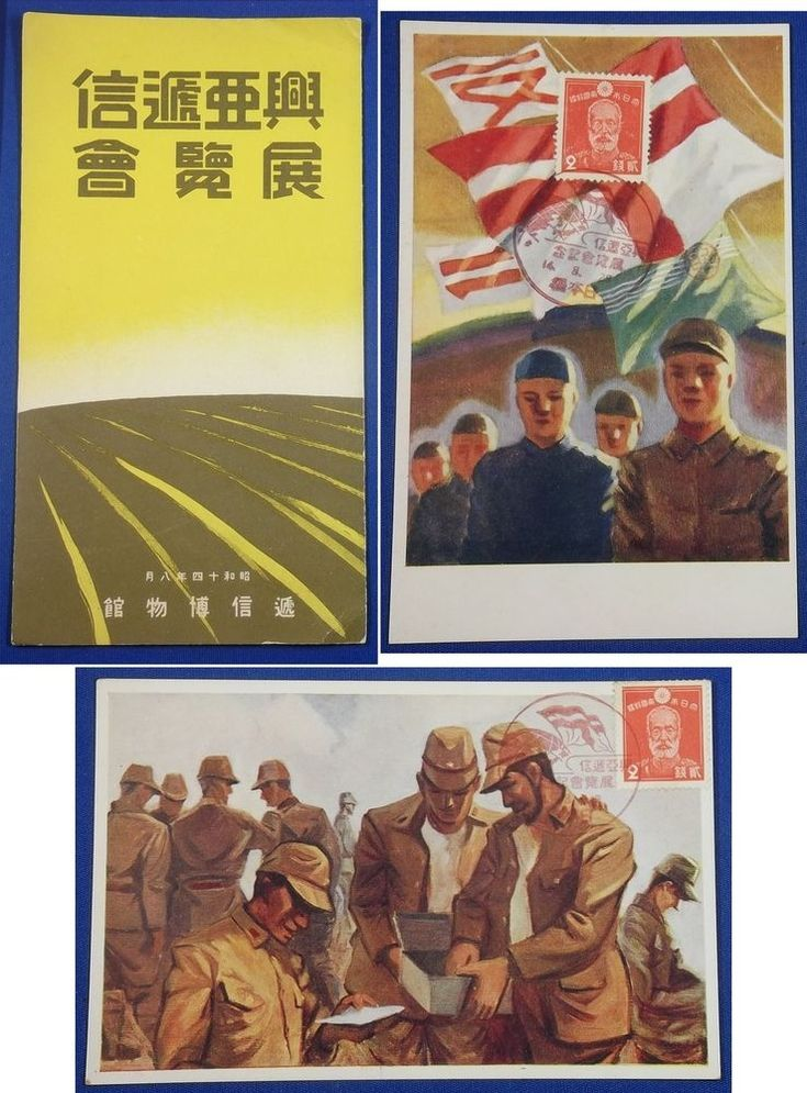 1939 Sino Japanese War time Postcards Commemorative for  The Exhibition of Koua ( = Asia prosperity) Teishin (= Postal & Communications) /   Art of Army soldiers at field post, reading letters from the homeland and  Chinese people in front of Japanese postal mark flag, showing the war slogan East Asia Unity / vintage antique old Japanese military war art card / Japanese history historic paper material Japan 逓信博物館