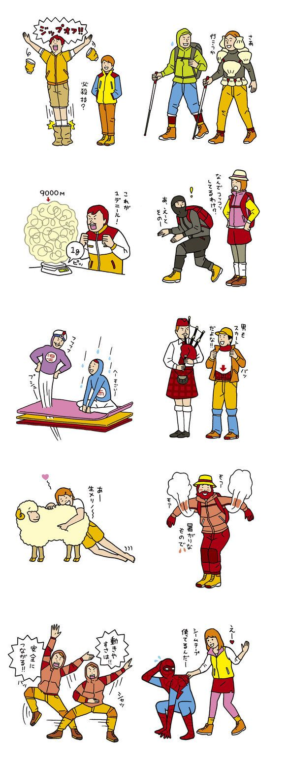 白根ゆたんぽ : PEAKS No.36 | 作品 | 東京イラストレーターズソサエティ (TIS)