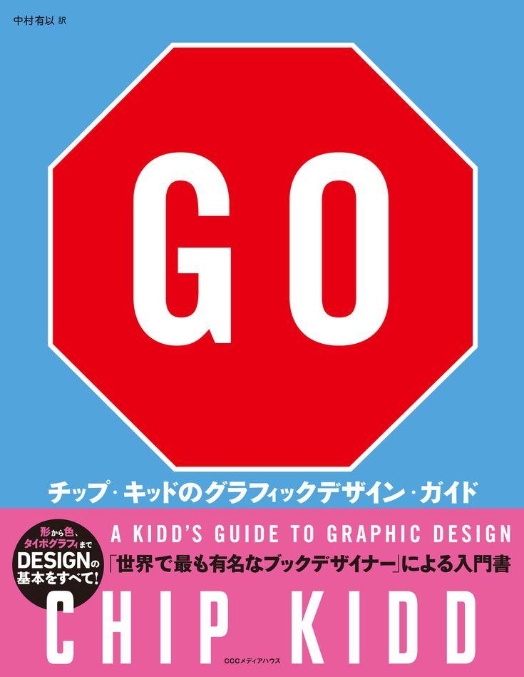 「世界で最も有名なブックデザイナー」による入門書。村上春樹作品の米国版すべての装丁や『ジュラシック・パーク』で有名な伝説的ブックデザイナーのチップ・キッドが、形、色、タイポグラフィなど、デザインの基本をまとめたデザインの入門書が日本上陸。