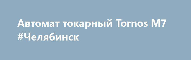 Автомат токарный Tornos M7 #Челябинск http://www.pogruzimvse.ru/doska27/?adv_id=2181 Продам автомат токарный горизонтальный прутковый Tornos M7. Количество токарного инструмента: Держателей карт: 5 единиц. Макс диаметр обработки: 7 мм. Бабки ход: 60 мм. Скорость вращения шпинделя: 10 000 об/мин. Размеры: 1250*800 мм. Вес: 650 кг. Максимальный диаметр резьбы М6. Производитель: Tornos Bechler, Швейцария. В количестве 49 единиц. 1989-1993 годов выпуска, рабочих, комплектных, с оснасткой…