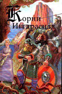 В том вошли лучшие образцы древнескандинавской литературы эпохи викингов – избранные песни о богах и героях «Старшей Эдды», поэзия скальдов, саги и пряди об...