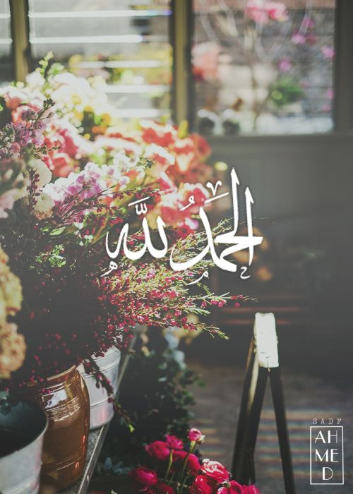 #Design #Words #Arabic #Allah #Islamic #Muslim #الحمدلله #الله