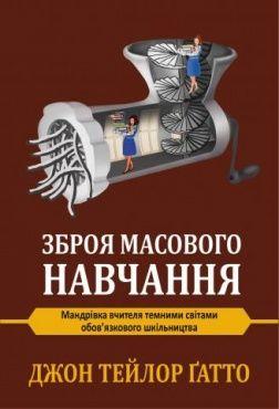 """Книга """"Зброя масового навчання"""" Джон Тейлор Ґатто"""