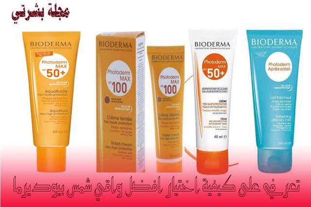 مجلة بشرتي تعرفي على افضل واقي شمس بيوديرما وحسب نوع بشرتك Bioderma Sunscreen Bioderma Shampoo Bottle