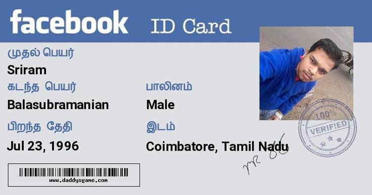 Facebook Identity card