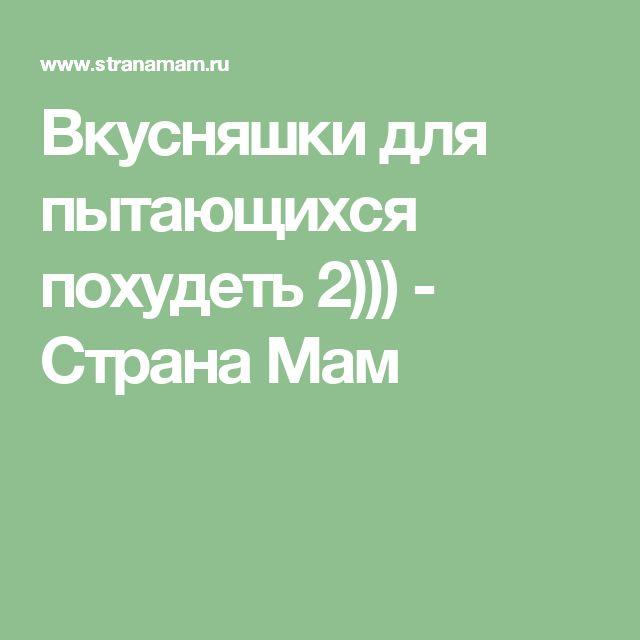 Вкусняшки для пытающихся похудеть 2))) - Страна Мам