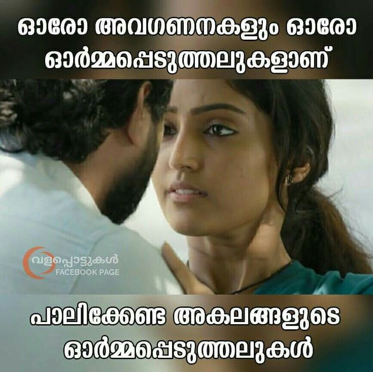 Love Messages In Malayalam With Pictures: 57 Best Inspirational Malayalam Quotes Images On Pinterest