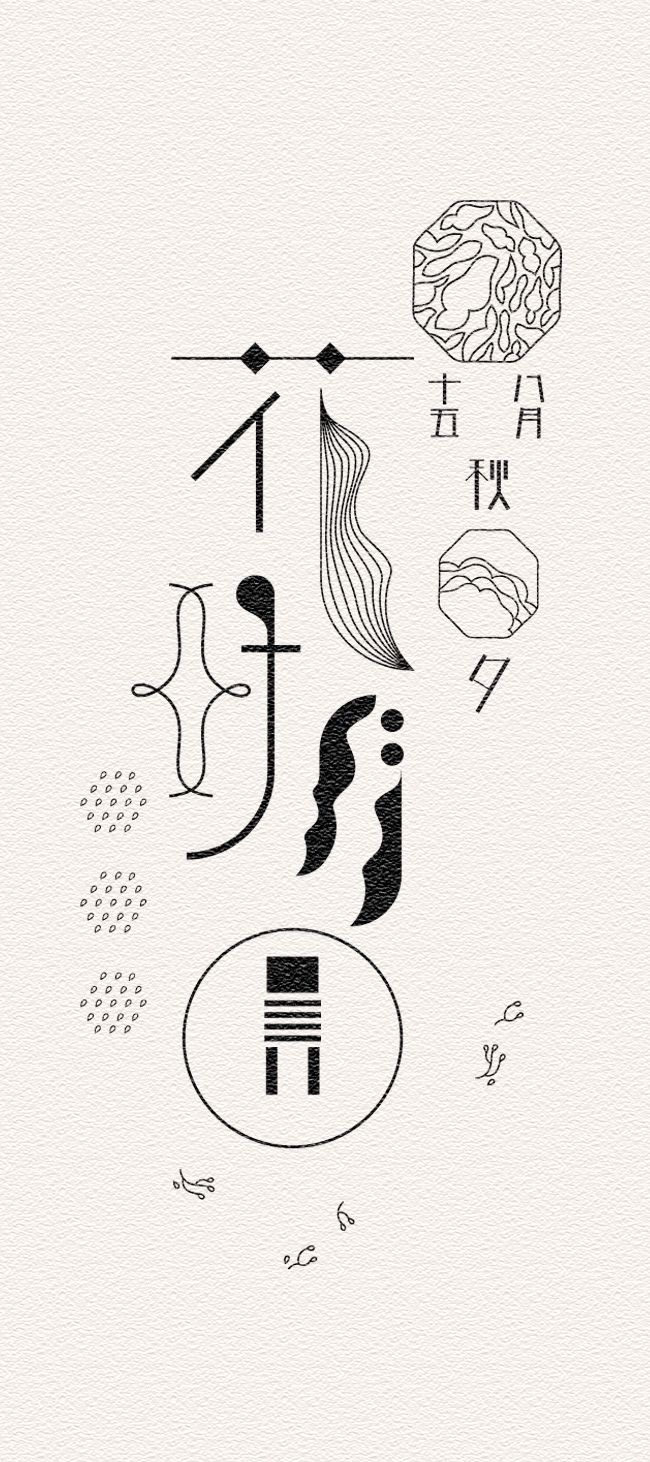 A set of chinese typography and symbol was created to illustrate the poetic picture of the fall season.