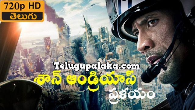San Andreas 2015 720p Bdrip Multi Audio Telugu Dubbed Movie San Andreas Telugu San
