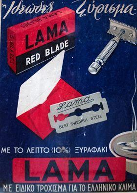 .Αλλο ένα ξυραφάκι μάρκας LAMA λεπτότερο κατά 10%με ..ειδικό τρόχισμα γιά το ..ελληνικό κλίμα!