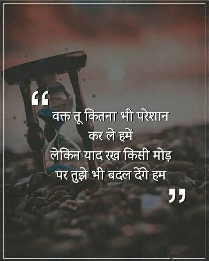 Motivational Quotes In Hindi For Life 1
