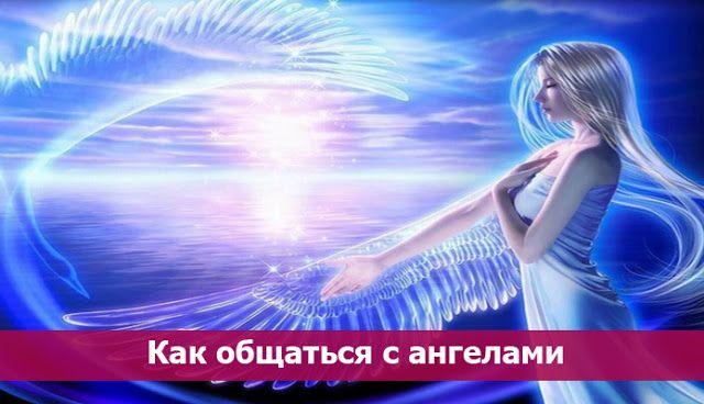 Как общаться с ангелами. - Эзотерика и самопознание