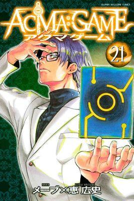 Kōji Megumi, Meebu's Acma:Game Manga to End in 22nd Volume     Manga launched in 2013, 22nd volume slated for April 17        The 21st compiled book volume of manga artist Kōji Megumi and story creator Meebu'...