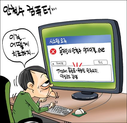 [새전북만평-정윤성]안철수 컴퓨터...