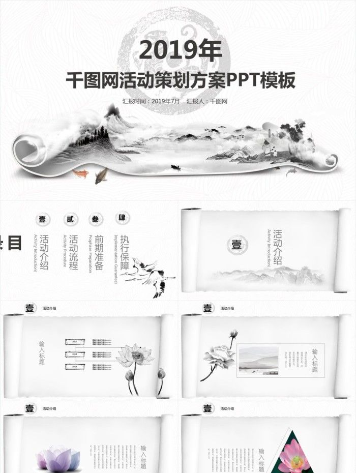 creative ink style chinese style activity planning program