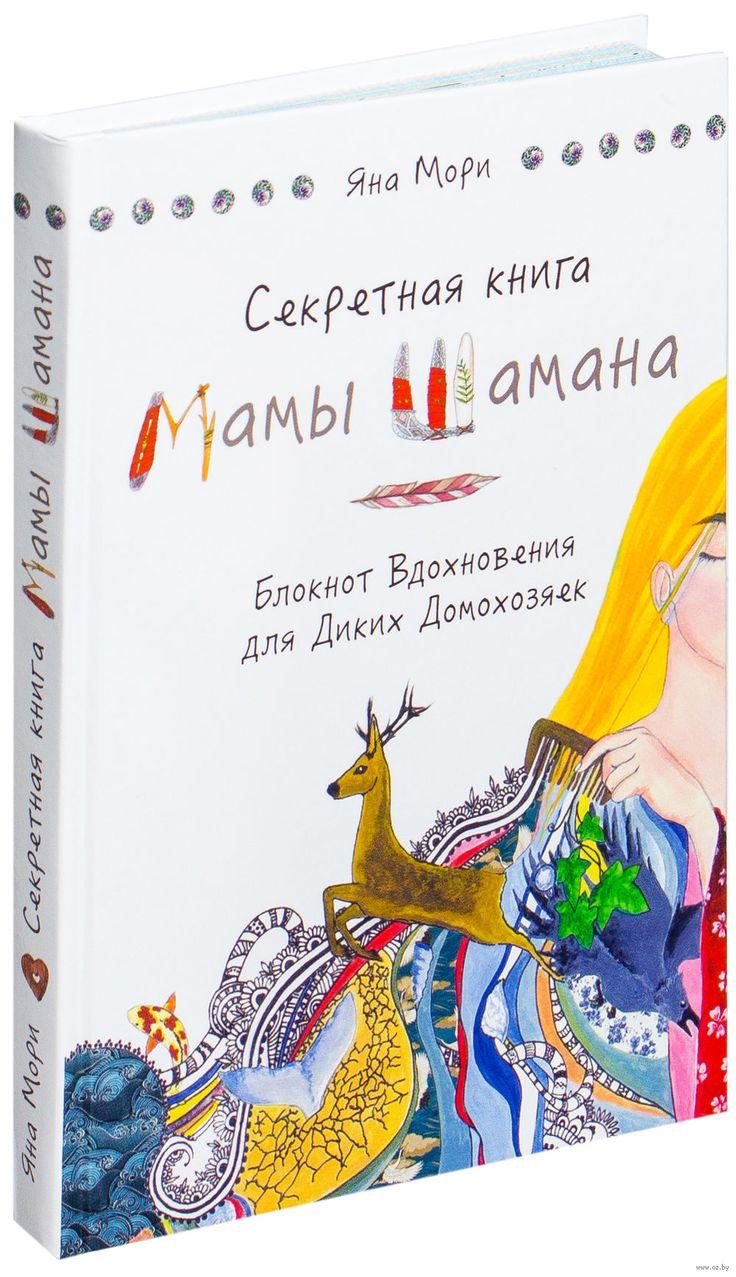 Секретная книга Мамы Шамана. Блокнот Вдохновения для Диких Домохозяек. Яна Мори