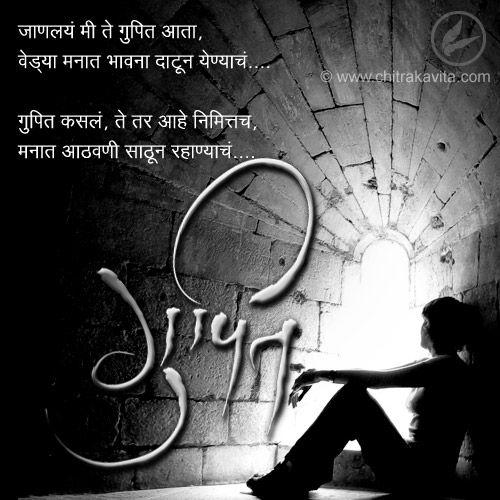23 Best Marathi Quotes Images On Pinterest