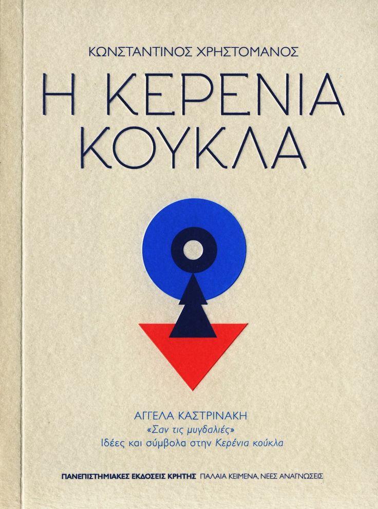 """Κωνσταντίνος Χρηστομάνος - """"Η κερένια κούκλα"""" (Πανεπιστημιακές Εκδόσεις Κρήτης, 2013)"""