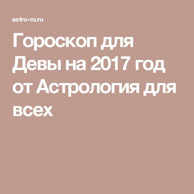 Гороскоп для Девы на 2017 год от Астрология для всех