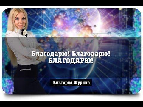 Исцеление Тетахилингом Виктория Шурина Духовные практики