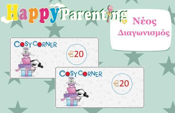 Το Happyparenting σε συνεργασία με το Cosycorner.gr διοργανώνει διαγωνισμό και χαρίζει από μία δωροεπιταγή των €20 σε 2 τυχερούς νικητές.