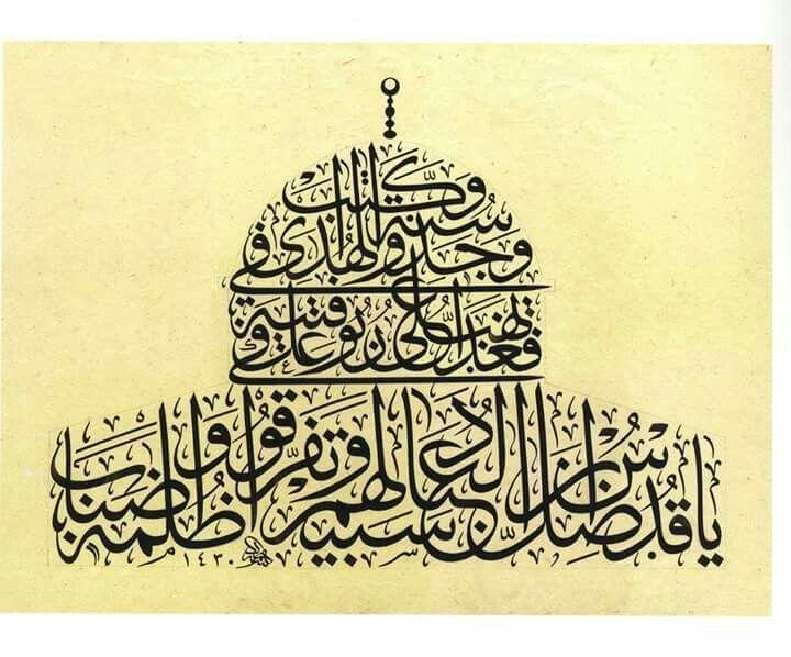 يا قدس ان ضل البعاد سبيلهم وتفرقنا..Islamic calligraphy