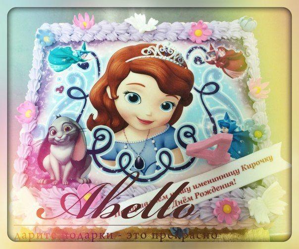 Торт принцесса софия 121994623