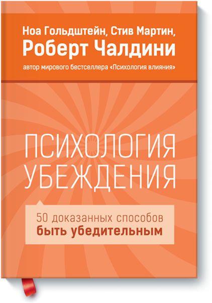 Книгу Психология убеждения можно купить в бумажном формате — 590 ք, электронном…