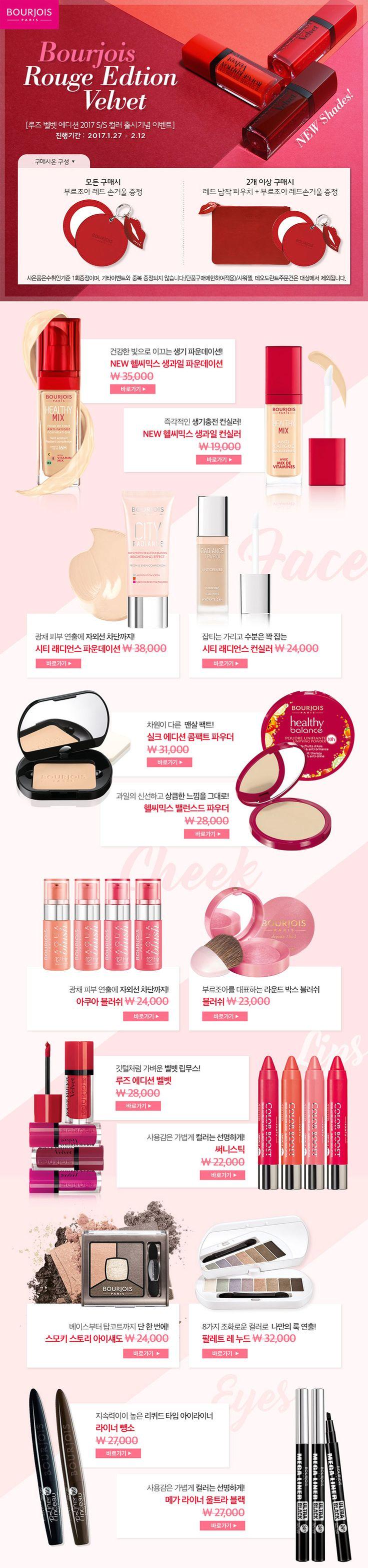 (광고) 연휴특가♥ 부르조아 신상품 출시기념! 립 1+1, 전구매 사은품증정(291)