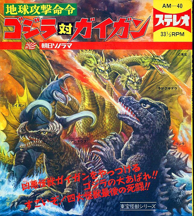 GODZILLA VS GIGAN sonorama cover . . . all this carnage and a vinyl record too!