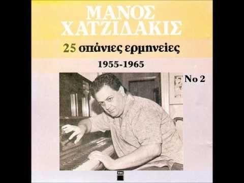 ΜΑΝΟΣ ΧΑΤΖΙΔΑΚΙΣ - 25 Σπάνιες Ερμηνείες Νο2 (1955-1965) (full album)