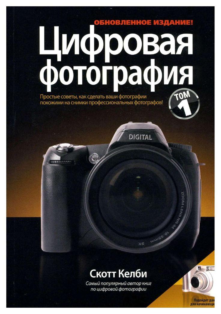 Учебник по фотографии для начинающих