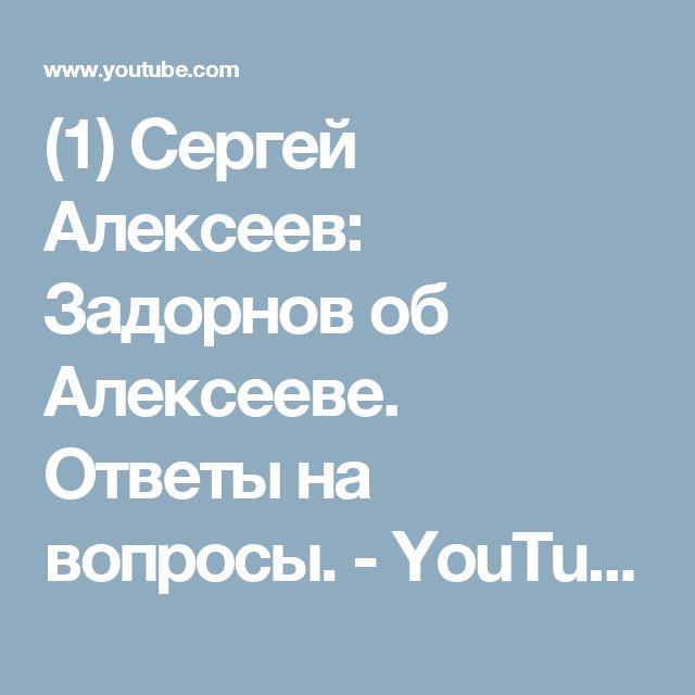 (1) Сергей Алексеев: Задорнов об Алексееве. Ответы на вопросы. - YouTube