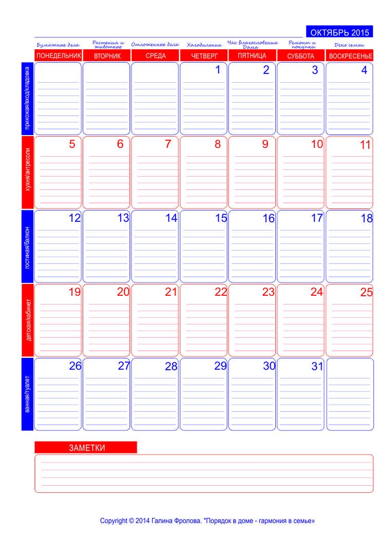 Порядок в доме - гармония в семье: Календарь на осень 2015. Скачать бесплатно.