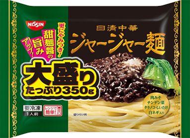 「冷凍 日清中華 ジャージャー麺 大盛り」(3月1日発売) | 日清食品グループ