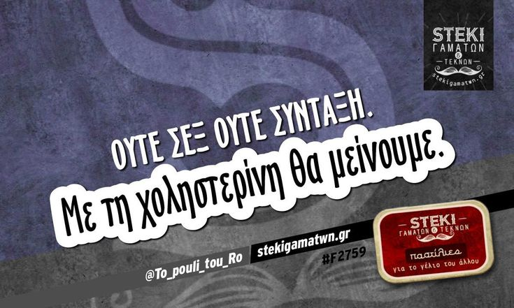 Ούτε σεξ ούτε σύνταξη.  @To_pouli_tou_Ro - http://stekigamatwn.gr/f2759/