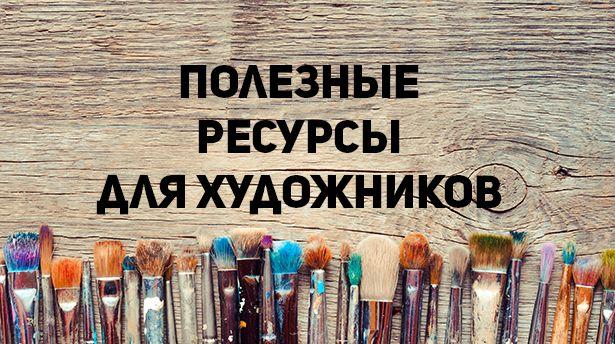 Если вдруг закончились идеи, исчерпалось вдохновение, не хватает опыта в рисовании - вам сюда!