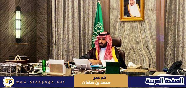 كم عمر محمد بن سلمان ولي العهد السعودي Home Decor Decor