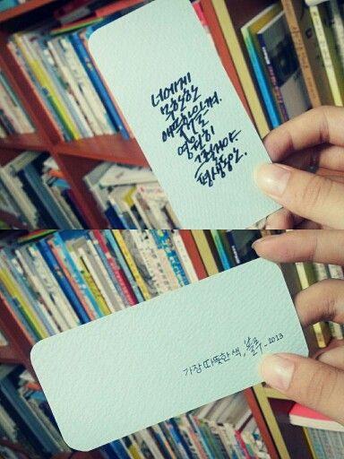 Calligraphy, 캘리그라피, 명대사, 가장따뜻한색블루, Blue is the warmest color