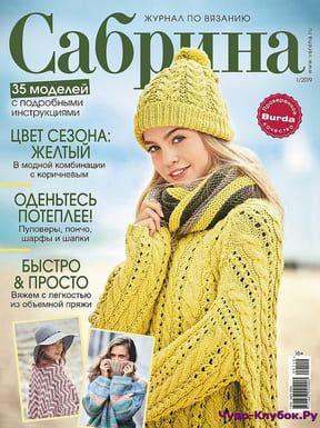САБРИНА 1 ЯНВАРЬ 2019   Журналы по вязанию   Magazines on knitting ... a17e13b04a9