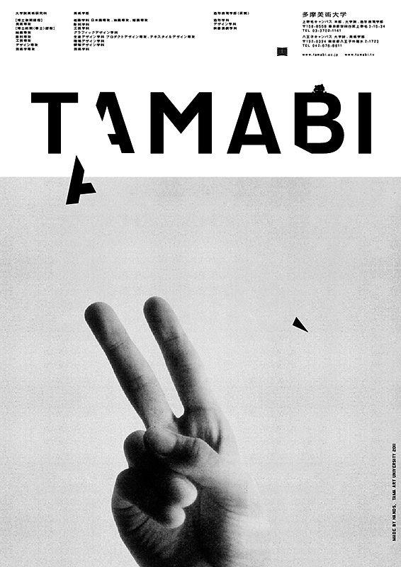 多摩美術大学|広告アーカイブ Art Art director Poster Artwork Visual Graphic Mixer Composition Communication Typographic Work Digital  Japanese