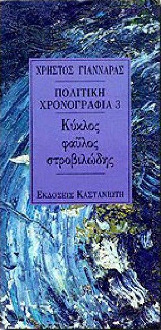 ΠΟΛΙΤΙΚΗ ΧΡΟΝΟΓΡΑΦΙΑ 3-ΚΥΚΛΟΣ ΦΑΥΛΟΣ ΣΤΡΟΒΙΛΩΔΗΣ