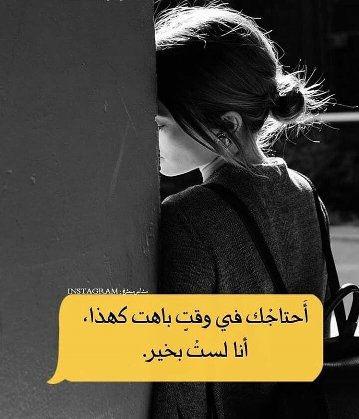 في وقت باهت كهذا Love Words Arabic Words Sweet Words