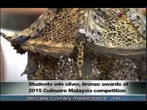 〔台灣之光〕傅冠榮勇奪馬來西亞國際廚藝大賽銀牌 Students from Taiwan medal at culinary competition—宏觀英語新聞 - YouTube