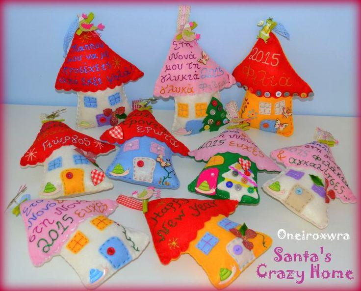 Santa's Crazy houses! Μοναδικά στολίδια - Δώρα!!!