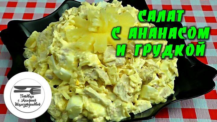 "Салат с ананасом и грудкой. Салат ""Курица с ананасом"". Рецепт салата из ..."