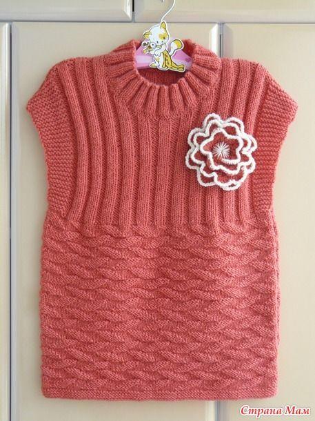 Заказали мне для девочки 5-и лет безрукавку длинную по образу жилета http://www.stranamam.ru/ но без застежки и без ажурного низа.